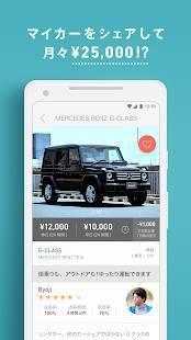 Androidアプリ「Anyca (エニカ) - 乗ってみたいクルマに出会えるカーシェアアプリで個人間カーシェアリング」のスクリーンショット 5枚目