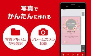 Androidアプリ「Web筆まめ for Android 年賀状ソフト第1位「筆まめ」の本格アプリ」のスクリーンショット 3枚目