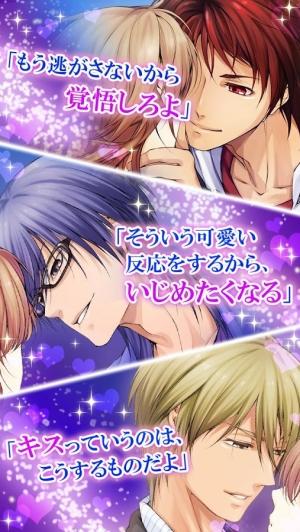 Androidアプリ「恋する怪盗~恋愛ゲーム・乙女ゲーム」のスクリーンショット 4枚目