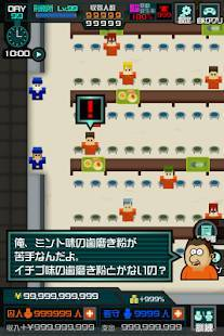 Androidアプリ「刑務所365」のスクリーンショット 4枚目