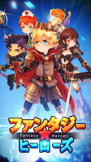 Androidアプリ「LINE ファンタジーヒーローズ」のスクリーンショット 1枚目