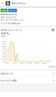 Androidアプリ「Amazon Seller」のスクリーンショット 3枚目