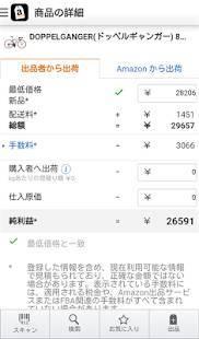 Androidアプリ「Amazon Seller」のスクリーンショット 2枚目
