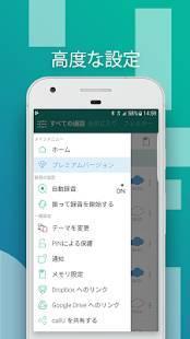 Androidアプリ「通話レコーダー, 通話 録音 S9」のスクリーンショット 5枚目