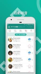 Androidアプリ「通話レコーダー, 通話 録音 S9」のスクリーンショット 1枚目