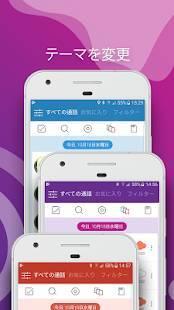 Androidアプリ「通話レコーダー, 通話 録音 , Call Recorder」のスクリーンショット 3枚目