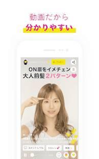 Androidアプリ「C CHANNEL 1分無料動画 ヘア・ネイル・レシピなど」のスクリーンショット 2枚目