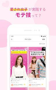 Androidアプリ「C CHANNEL 1分無料動画 ヘア・ネイル・レシピなど」のスクリーンショット 4枚目