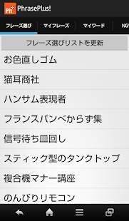 Androidアプリ「PhrasePlus! (フレーズプラス)」のスクリーンショット 1枚目