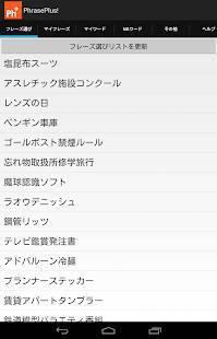Androidアプリ「PhrasePlus! (フレーズプラス)」のスクリーンショット 3枚目