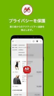 Androidアプリ「無料広告ブロッカーブラウザ: 広告そしてポップアップ ブロック」のスクリーンショット 4枚目
