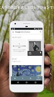 Androidアプリ「Google Arts & Culture」のスクリーンショット 5枚目
