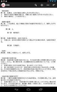 Androidアプリ「法令データビューワー」のスクリーンショット 5枚目