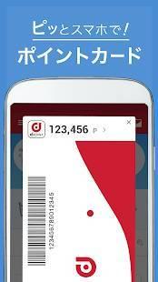 Androidアプリ「dポイントクラブ」のスクリーンショット 4枚目