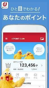 Androidアプリ「dポイントクラブ」のスクリーンショット 1枚目
