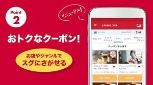 Androidアプリ「dポイントクラブ」のスクリーンショット 3枚目