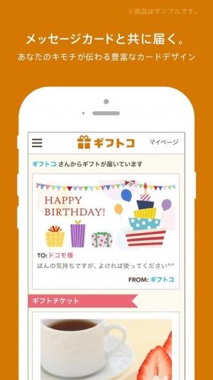 Androidアプリ「ギフトコ - メッセージと一緒にギフトを贈ろう」のスクリーンショット 2枚目