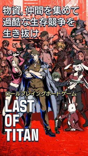 Androidアプリ「Last Of Titan」のスクリーンショット 1枚目