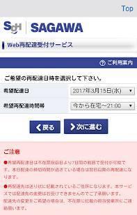 Androidアプリ「佐川急便公式アプリ」のスクリーンショット 4枚目