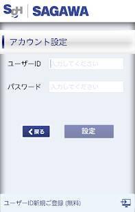 Androidアプリ「佐川急便公式アプリ」のスクリーンショット 3枚目
