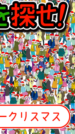 Androidアプリ「ぼっちを探せwwwww  in クリスマス」のスクリーンショット 2枚目