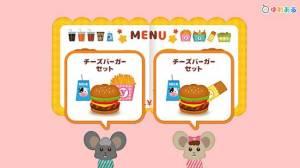 Androidアプリ「ハンバーガー屋さんごっご遊び (親子でクッキングおままごと)」のスクリーンショット 2枚目