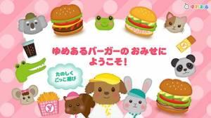 Androidアプリ「ハンバーガー屋さんごっご遊び (親子でクッキングおままごと)」のスクリーンショット 5枚目