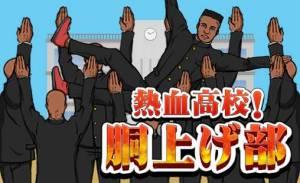 Androidアプリ「熱血高校!胴上げ部」のスクリーンショット 3枚目
