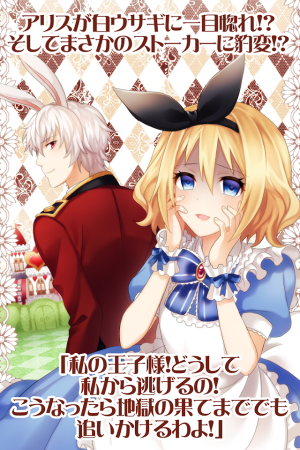 Androidアプリ「マジ病みアリス」のスクリーンショット 1枚目