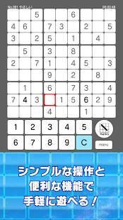 Androidアプリ「ナンプレ1000!~無料でハマる脳トレパズルが1000問」のスクリーンショット 5枚目