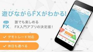 Androidアプリ「FXがデモトレードで遊びながらわかる!かるFX」のスクリーンショット 1枚目