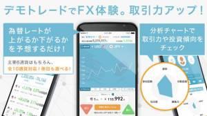 Androidアプリ「FXがデモトレードで遊びながらわかる!かるFX」のスクリーンショット 2枚目