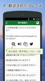Androidアプリ「Excuse me Italian」のスクリーンショット 4枚目