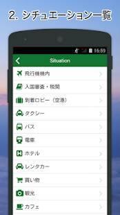 Androidアプリ「Excuse me Italian」のスクリーンショット 2枚目
