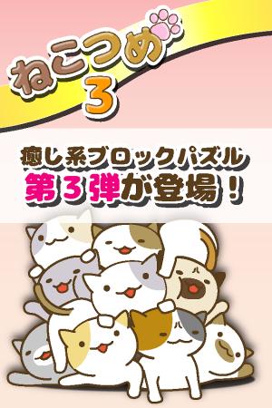 Androidアプリ「ねこつめ3【ねこあつめブロックパズル】」のスクリーンショット 1枚目