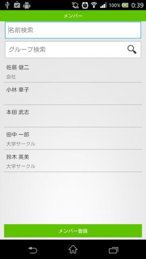 Androidアプリ「Tennis Score 無料版」のスクリーンショット 5枚目