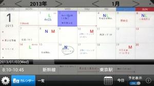 Androidアプリ「スマレコ カレンダー」のスクリーンショット 2枚目
