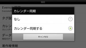 Androidアプリ「スマレコ カレンダー」のスクリーンショット 4枚目