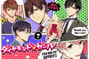 Androidアプリ「ダイヤモンドガール◆女性向け恋愛ゲーム・乙ゲー・人気無料」のスクリーンショット 3枚目