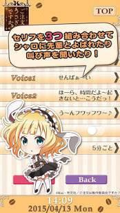 Androidアプリ「ごちうさアラーム ~シャロ編~」のスクリーンショット 3枚目