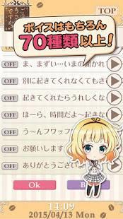 Androidアプリ「ごちうさアラーム ~シャロ編~」のスクリーンショット 4枚目