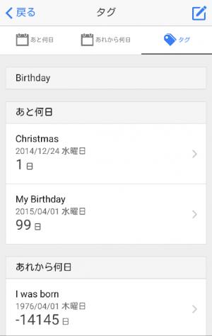 Androidアプリ「あと何日 & あれから何日 カウントダウンアプリ」のスクリーンショット 4枚目