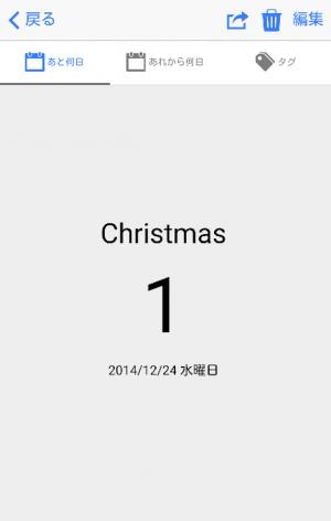 Androidアプリ「あと何日 & あれから何日 カウントダウンアプリ」のスクリーンショット 1枚目