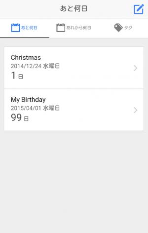 Androidアプリ「あと何日 & あれから何日 カウントダウンアプリ」のスクリーンショット 2枚目