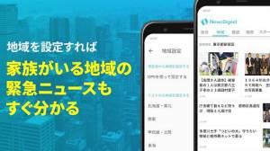 Androidアプリ「ニュース速報・地震速報NewsDigest/ニュースダイジェスト」のスクリーンショット 2枚目