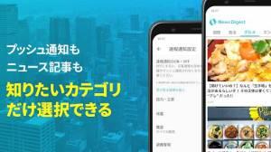 Androidアプリ「ニュース速報・地震速報NewsDigest/ニュースダイジェスト」のスクリーンショット 4枚目