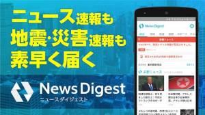 Androidアプリ「ニュース・地震速報NewsDigest/ニュースダイジェスト」のスクリーンショット 1枚目