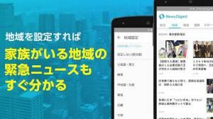 Androidアプリ「ニュース・地震速報NewsDigest/ニュースダイジェスト」のスクリーンショット 2枚目