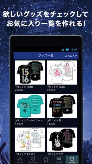 Androidアプリ「COUNTDOWN JAPAN 15/16」のスクリーンショット 4枚目