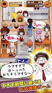 Androidアプリ「本日開店!ウマすぎ食堂」のスクリーンショット 1枚目